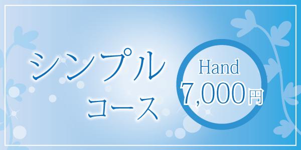 シンプルコース¥7,000